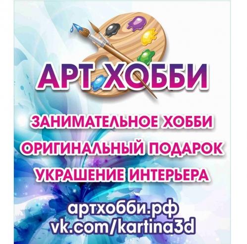 9dcb49b62869 Товары для творчества — Торговый центр «Голубой огонек» в Омске